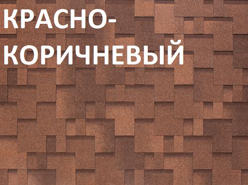 akcent_krasno-korichneviy
