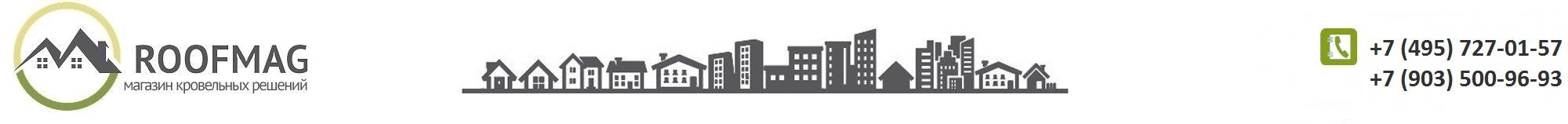 Гипермаркет ROOFMAG – кровля, фасад, мансардные окна. Купить в Москве. Замер, расчет, доставка.