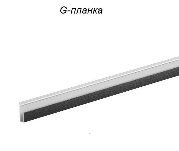 G-планка